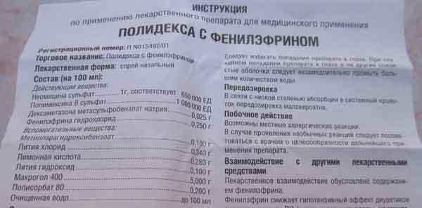 Валерьяна инструкция по применению в таблетках сборник мануалов.